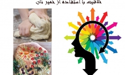 برگزاری مسابقه خلاقیت با استفاده از خمیر نان