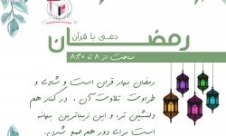 رمضان ، بهار قرآن