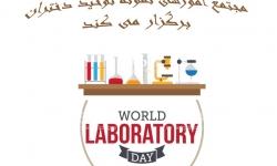 روز جهانی آزمایشگاه مبارک