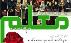 برگزاری جشن بزرگداشت مقام معلم بصورت آنلاین باحضور جناب آقای دکتر حسینی سرکنسول محترم جمهوری اسلامی ایران در دبی